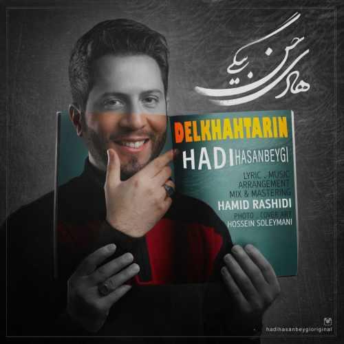 دانلود آهنگ دلخواه ترین از هادی حسن بیگی