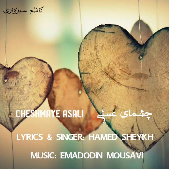 دانلود آهنگ چشمای عسلی از حامد شیخ