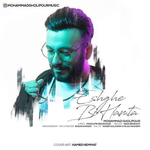دانلود آهنگ عشق بی همتا از محمد قلیپور