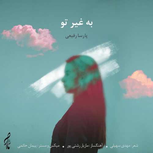 دانلود آهنگ به غیر تو از پارسا رفیعی