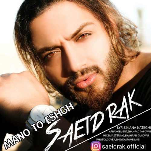 دانلود آهنگ منو تو عشق از سعید راک