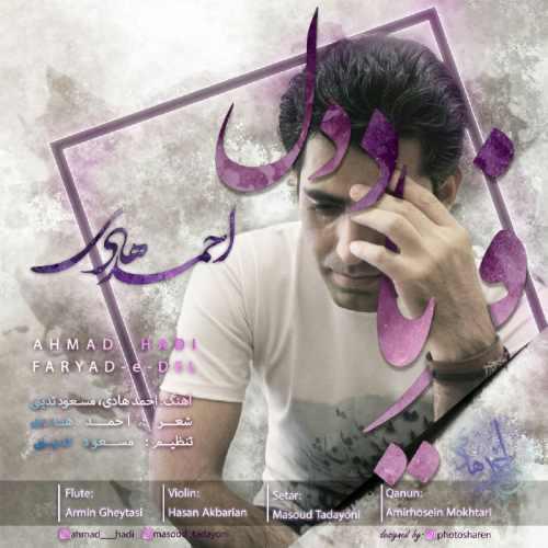 دانلود آهنگ فریاد دل از احمد هادی