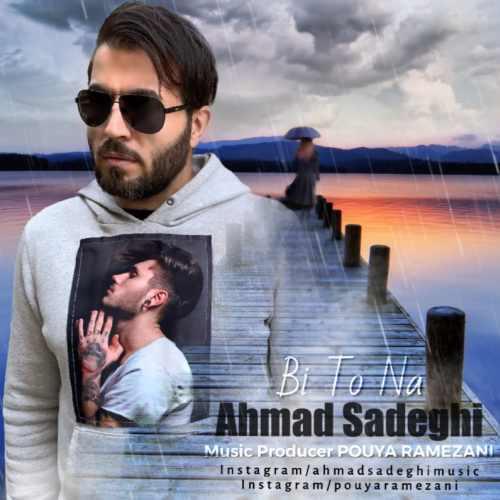 دانلود آهنگ بی تو نه از احمد صادقی