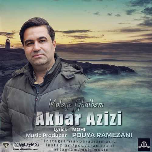 دانلود آهنگ مولای قلبم از اکبر عزیزی