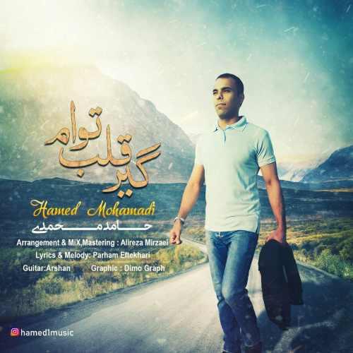 دانلود آهنگ گیر قلب توام از حامد محمدی