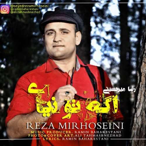 دانلود آهنگ اگه تو نیای از رضا میرحسینی