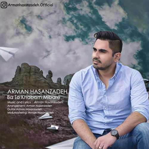 دانلود آهنگ با تو خوابم میبره از آرمان حسن زاده