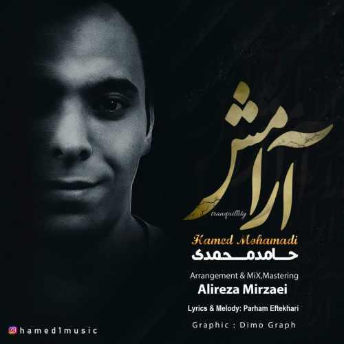 دانلود آهنگ آرامش از حامد محمدی