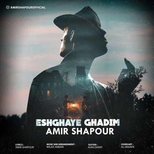 دانلود آهنگ عشق های قدیم از امیرشاپور