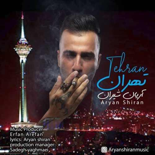 دانلود آهنگ تهران از آریان شیران