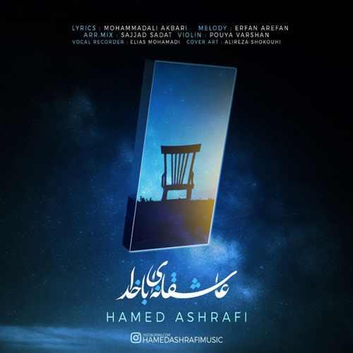 دانلود آهنگ عاشقانه ای با خدا از حامد اشرفی