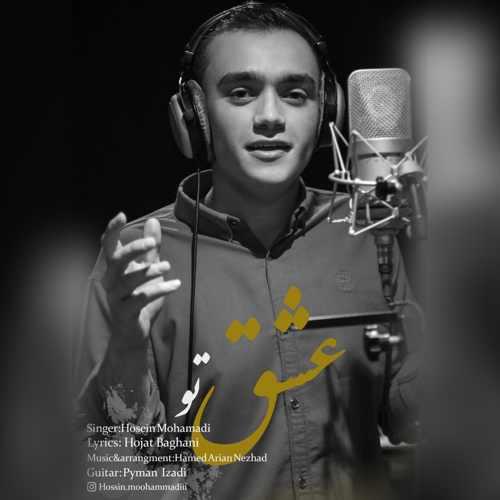 دانلود آهنگ عشق تو از حسین محمدی