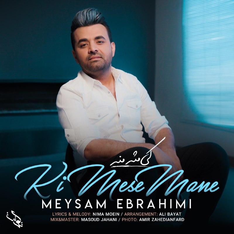 دانلود آهنگ کی مثه منه از میثم ابراهیمی