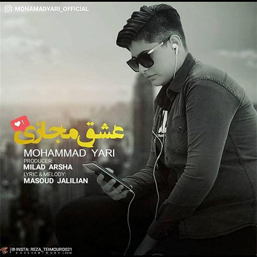 دانلود آهنگ عشق مجازی از محمد یاری