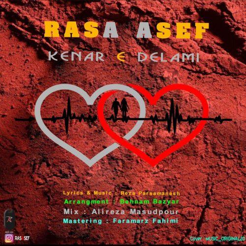 دانلود آهنگ کنار دلمی از رسا آصف