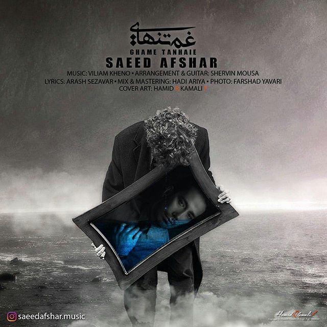 دانلود آهنگ غم تنهایی از سعید افشار