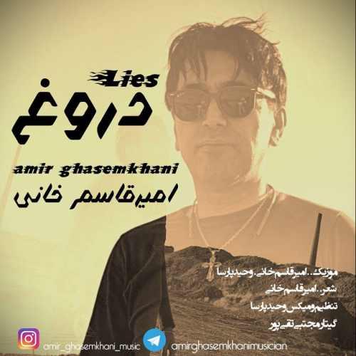 دانلود آهنگ دروغ از امیر قاسم خانی
