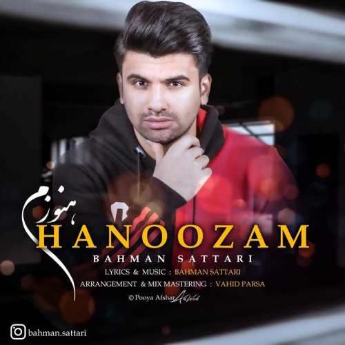 دانلود آهنگ هنوزم از بهمن ستاری