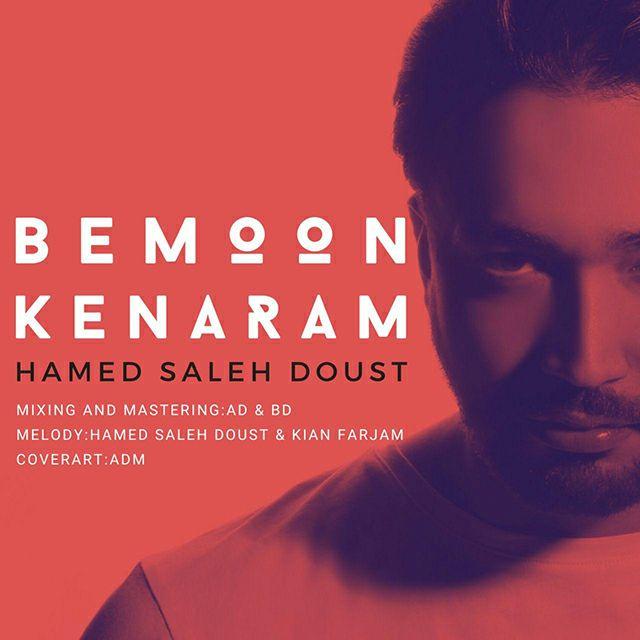 دانلود آهنگ بمون کنارم از حامد صالح دوست