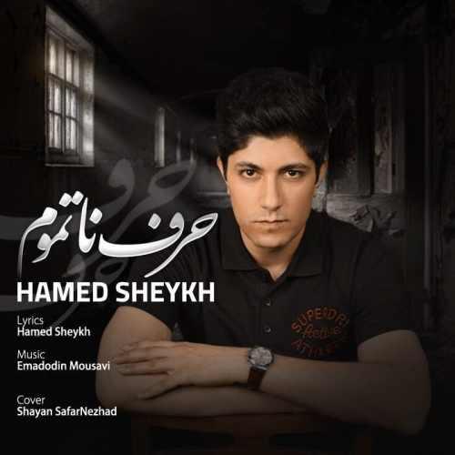 دانلود آهنگ حرف ناتموم از حامد شیخ