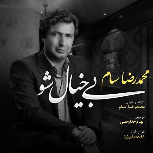 دانلود آهنگ بی خیال شو از محمدرضا سام