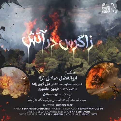 دانلود آهنگ زاگرس در آتش از ابوالفضل صادقی نژاد