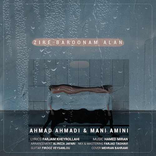 دانلود آهنگ زیر بارونم الان از احمد احمدی و مانی امینی