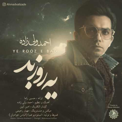 دانلود آهنگ یه روزِ بد از احمد ولی زاده