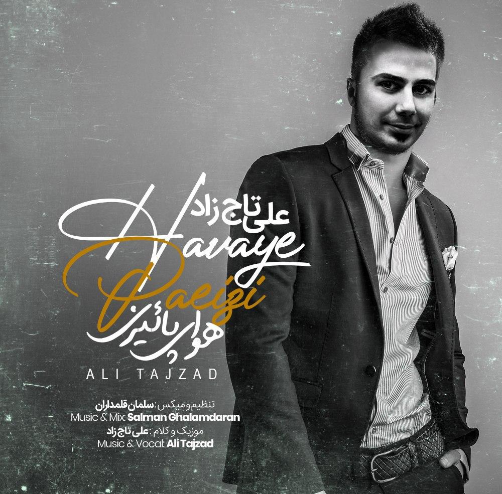دانلود آهنگ هوای پاییزی از علی تاج زاد