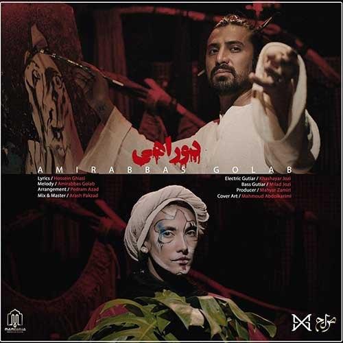 دانلود آهنگ دوراهی از امیر عباس گلاب