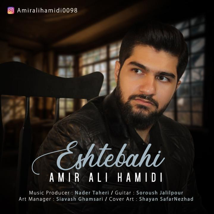 دانلود آهنگ اشتباهی از امیر علی حمیدی