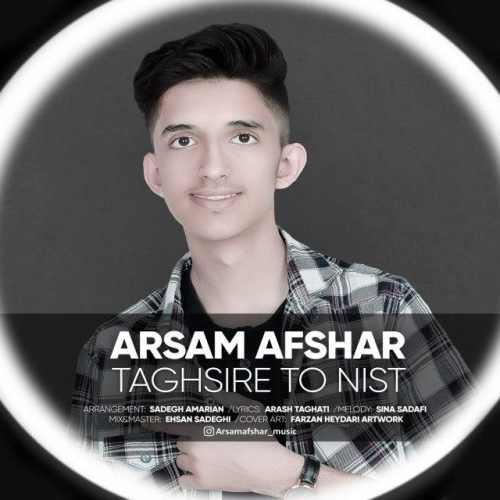دانلود آهنگ تقصیر تو نیست از آرسام افشار