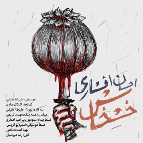 دانلود آهنگ خشخاش از احسان افشاری