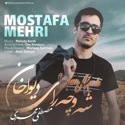 دانلود آهنگ شه و چه رای دیوا خان از مصطفی مهری