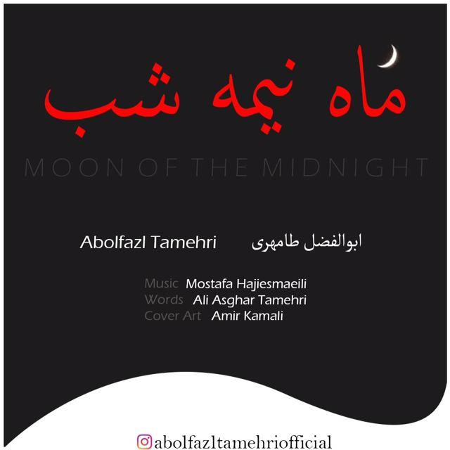 دانلود آهنگ ماه نیمه شب از ابوالفضل طامهری