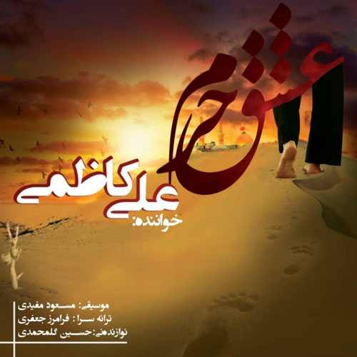 دانلود آهنگ عشق حرم از علی کاظمی