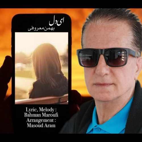 دانلود آهنگ ای دل از بهمن معروفی