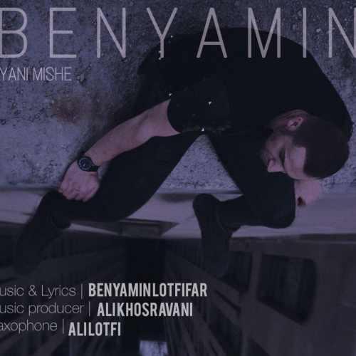 دانلود آهنگ یعنی میشه از بنیامین
