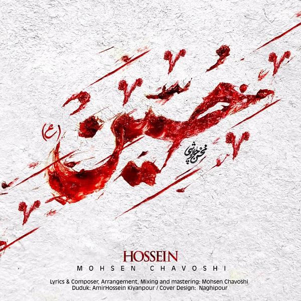 دانلود آهنگ حسین از محسن چاوشی
