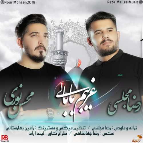 دانلود آهنگ غریبم بابایی از رضا مجلسی و محسن نوری