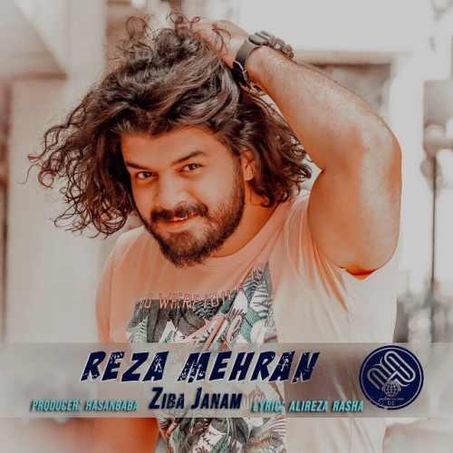 دانلود آهنگ زیبا جانم از رضا مهران