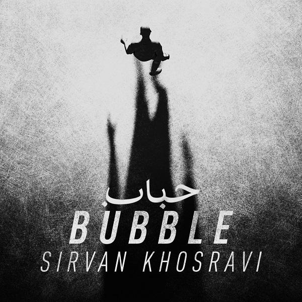 دانلود آهنگ حباب از سیروان خسروی