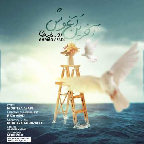 دانلود آهنگ آخرین آغوش از احمد اسدی