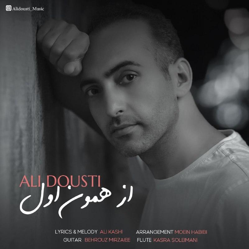 دانلود آهنگ از همون اول از علی دوستی