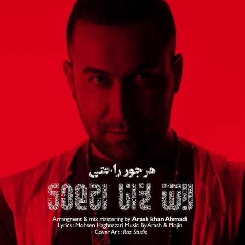 دانلود آهنگ هر جور راحتی از آرش خان احمدی