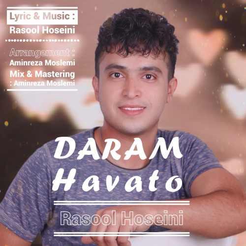 دانلود آهنگ دارم هواتو از رسول حسینی