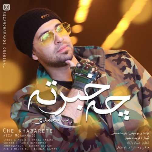 دانلود آهنگ چه خبرته از رضا محمدی