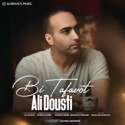دانلود آهنگ بی تفاوت از علی دوستی