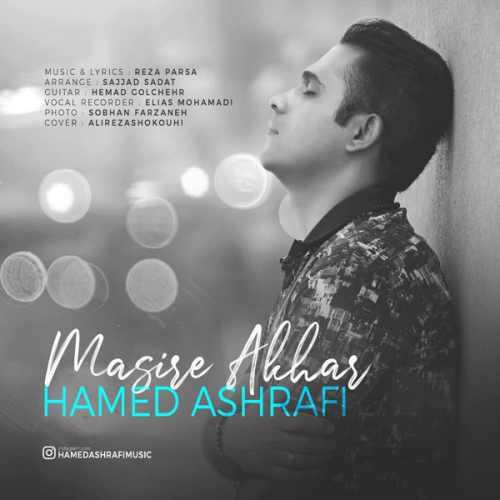 دانلود آهنگ مسیر آخر از حامد اشرفی