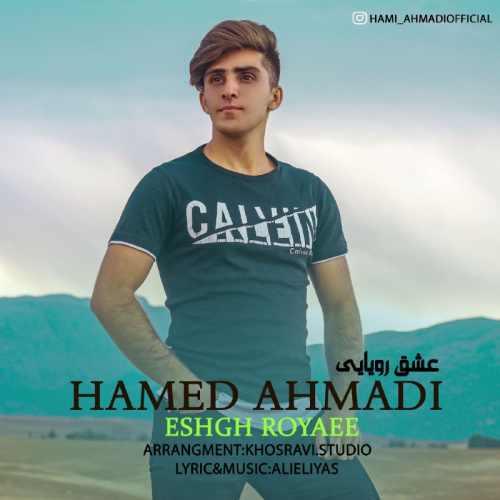 دانلود آهنگ عشق رویایی از حامی احمدی